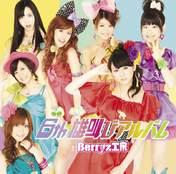 6th Osakebi Cover LE